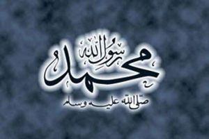 Hz. Muhammed, Allah'� g�rd� m�?.10267