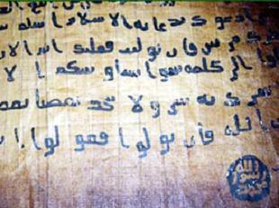 Hz. Peygamber'in mektubu satışa çıkarıldı.19111