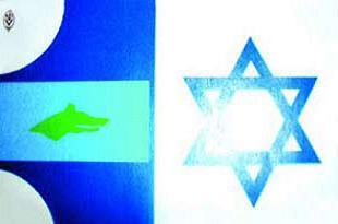 İşte Ergenekon örgütünün bayrağı!.8070
